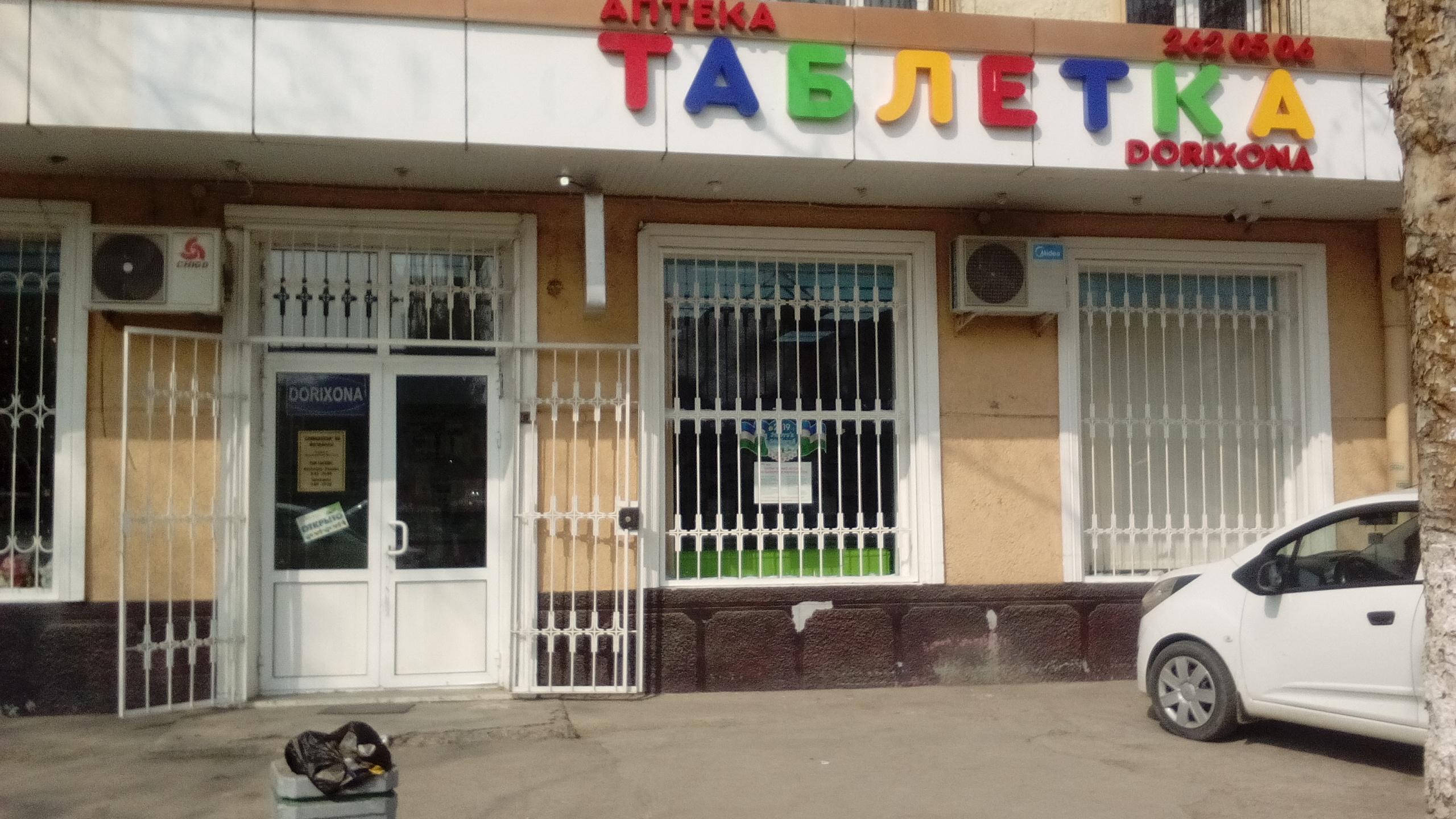 """Аптека """"ТАБЛЕТКА"""" на ул М.Улугбека"""
