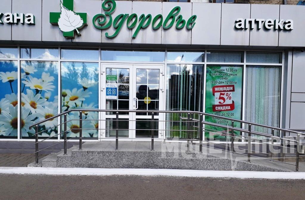 """""""ЗДОРОВЬЕ"""" дәріханасы (Горький к-сі, 67)"""