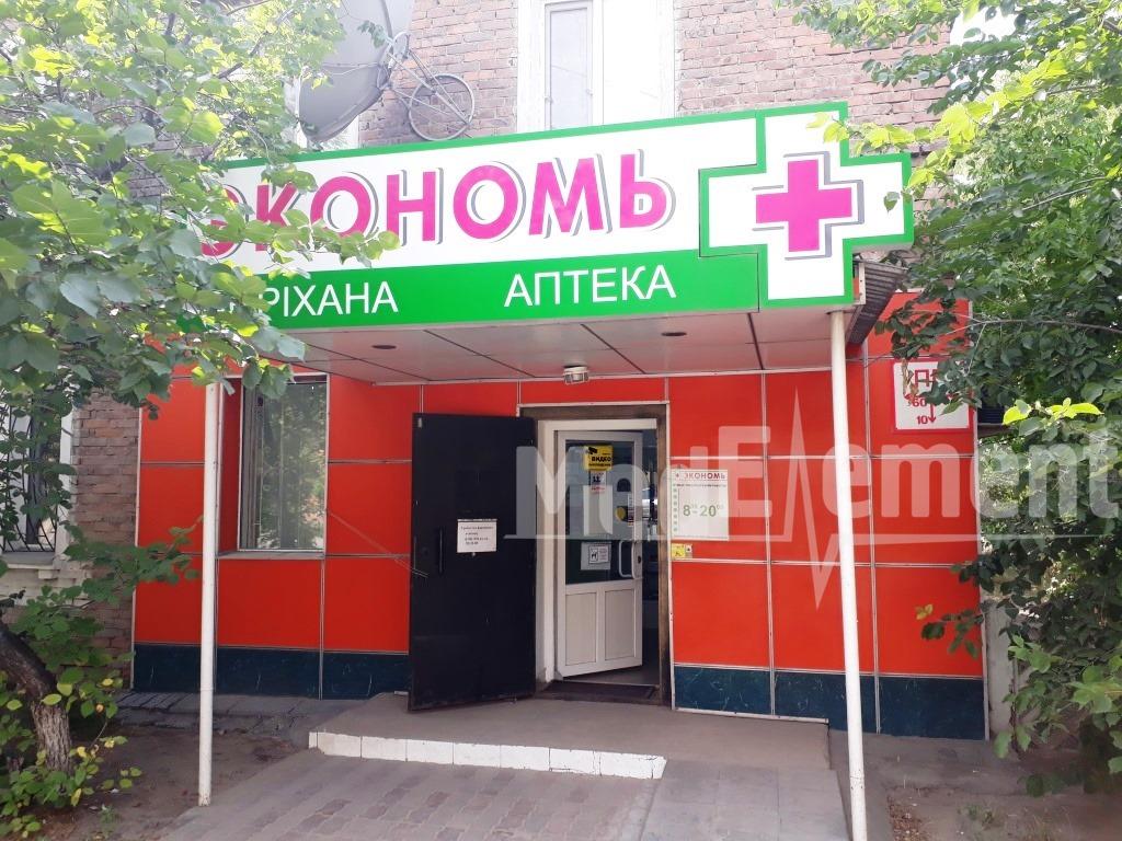 """""""ЭКОНОМЬ"""" дәріхана (Спартак к-сі)"""