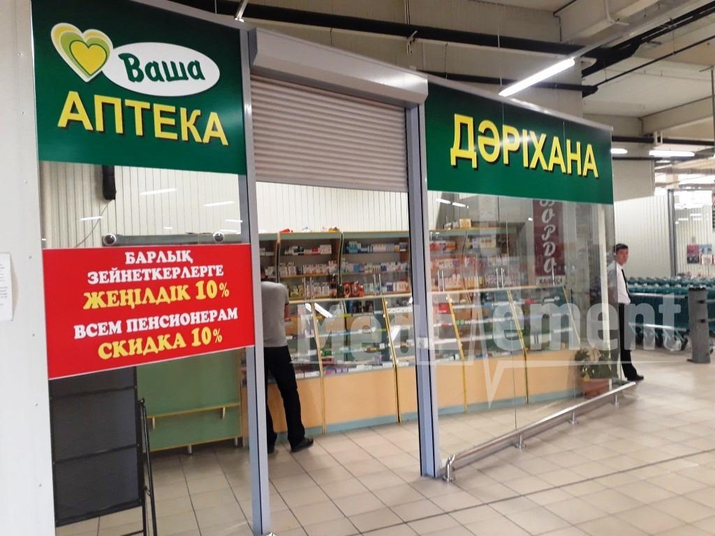 """Аптека """"ВАША АПТЕКА"""" на Кабылбаева"""