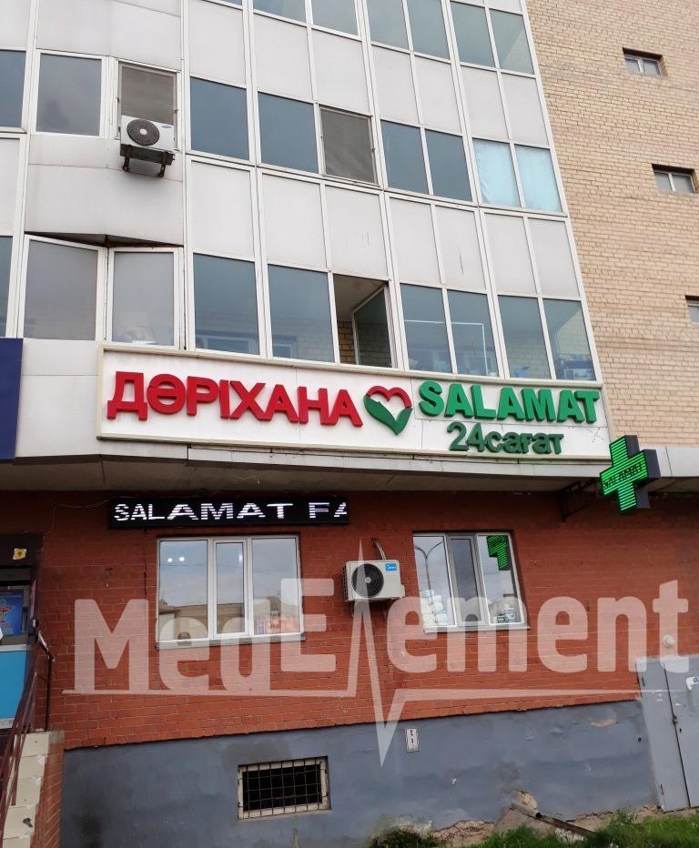 """SALAMAT"" дәріханасы (Майлин к-сі, 14)"