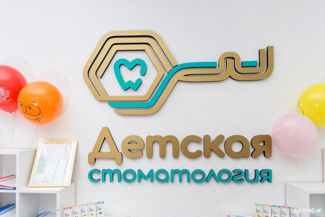 """Детская стоматология """"ЗОЛОТОЙ КЛЮЧИК"""""""