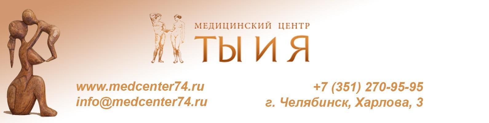 """Медицинский центр """"ТЫ И Я"""""""