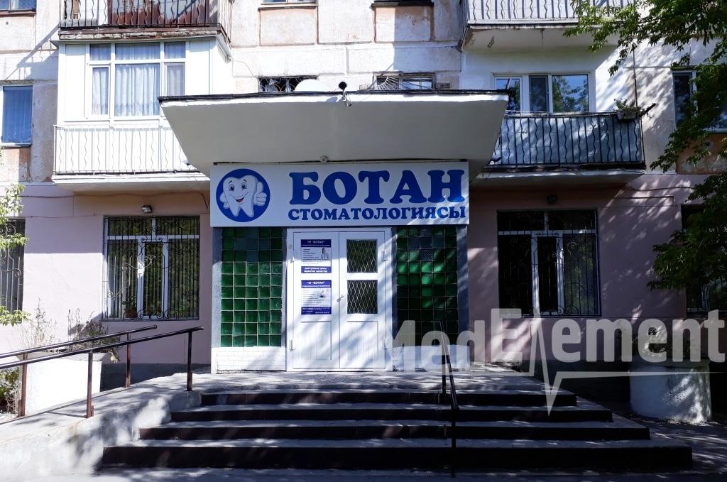 "Стоматология ""БОТАН"""