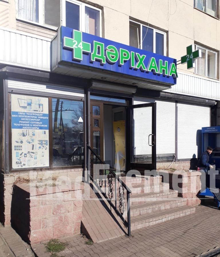Аптека на Кожабекова 21