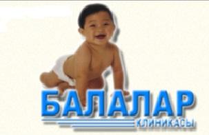Қалалық балалар клиникалық ауруханасы