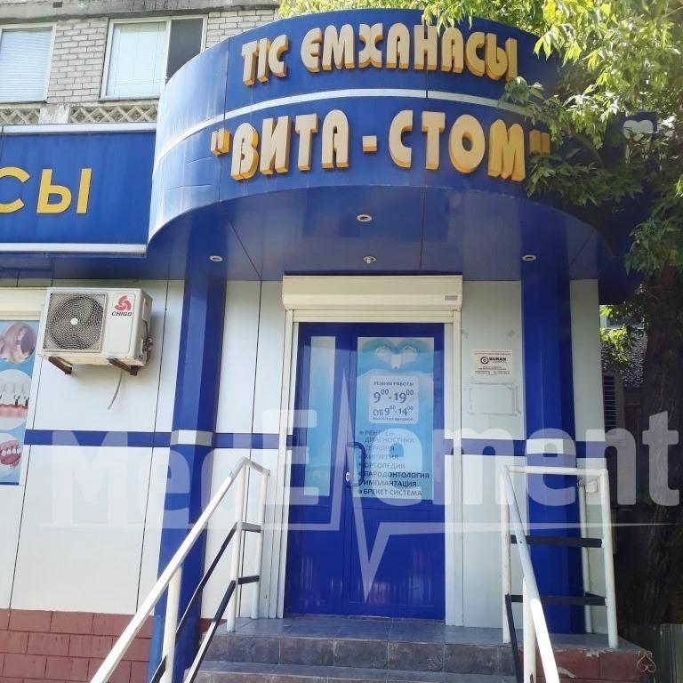 """Стоматологическая клиника """"ВИТА-СТОМ"""""""
