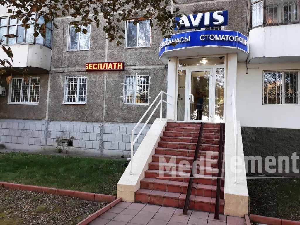 """Стоматология """"AVIS"""""""