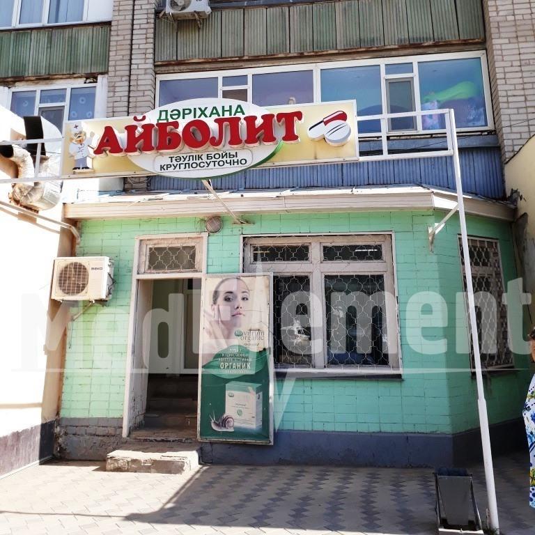 """Аптека """"АЙБОЛИТ"""" на Жубановых 281, кв. 63"""