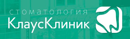 "Стоматология ""КЛАУСКЛИНИК"""