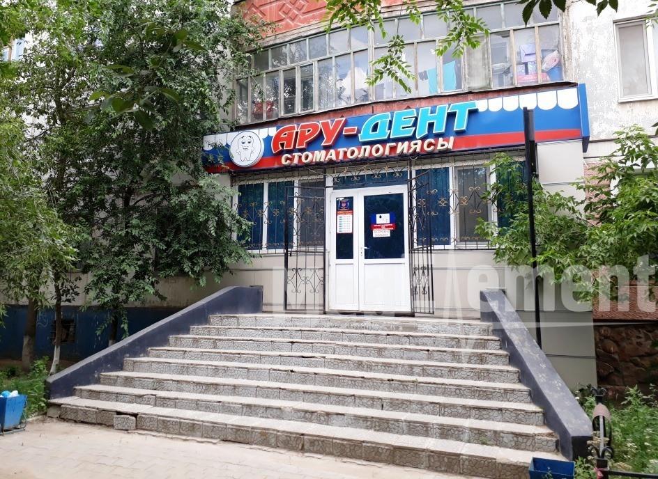 "Стоматология ""АРУ-ДЕНТ"""