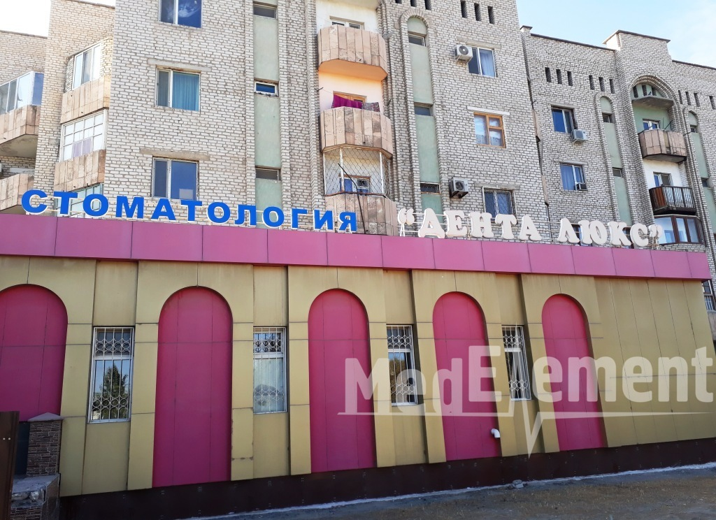 "Стоматология ""ДЕНТА ЛЮКС"""