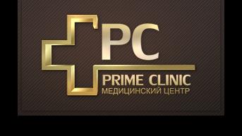"Медицинский центр ""PRIME CLINIC"""