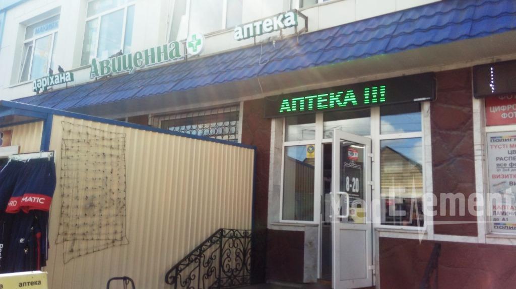 "Аптека ""АВИЦЕННА"""