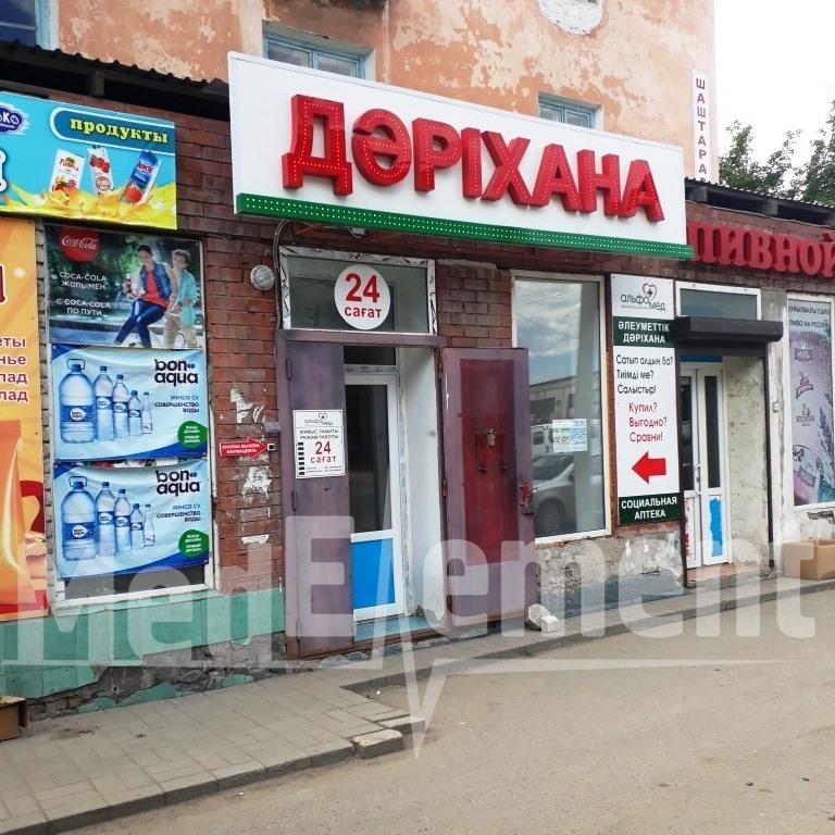 """Аптека """"АЛЬФА МЕД"""" на Титова 146"""