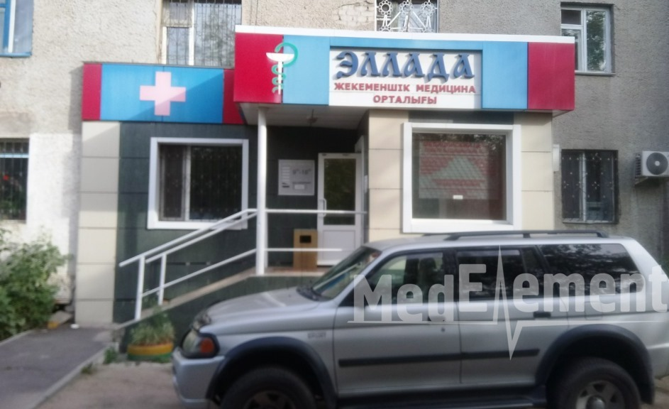 "Медицинский центр ""ЭЛЛАДА"""
