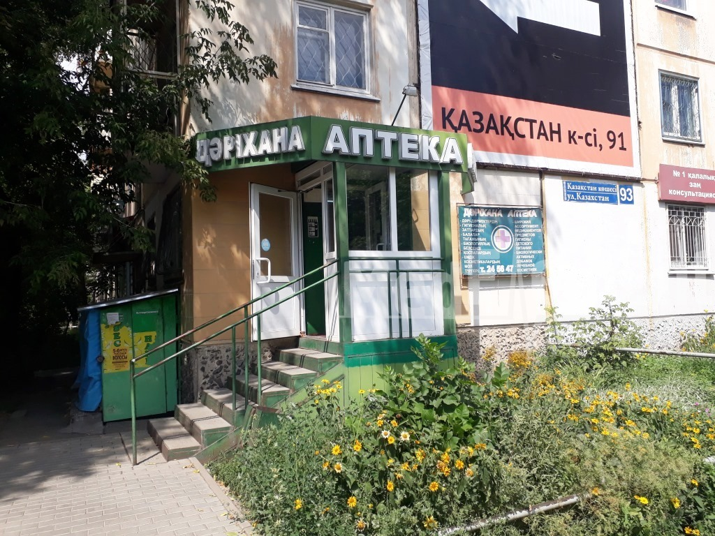 Аптека на ул. Казахстан 93
