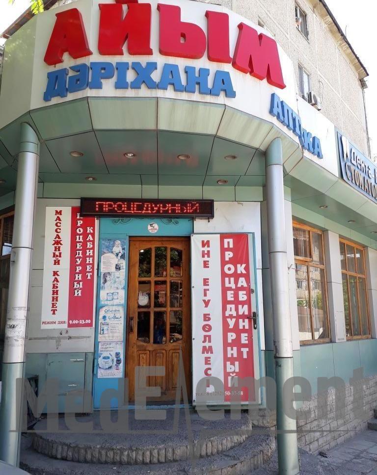 """Аптека """"АЙЫМ"""" на Абдразакова"""