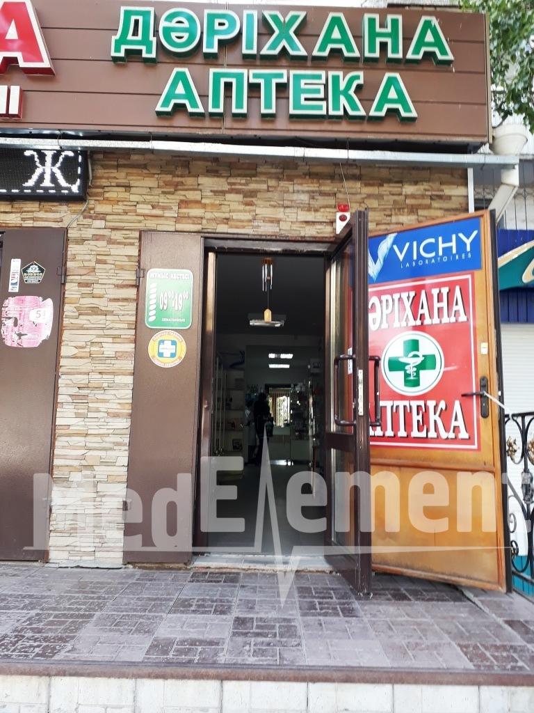 Аптека на Евразии 86