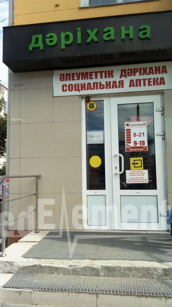 """""""СЕРДЕЧНАЯ"""" дәріханасы (Жабаев к-сі, 131)"""