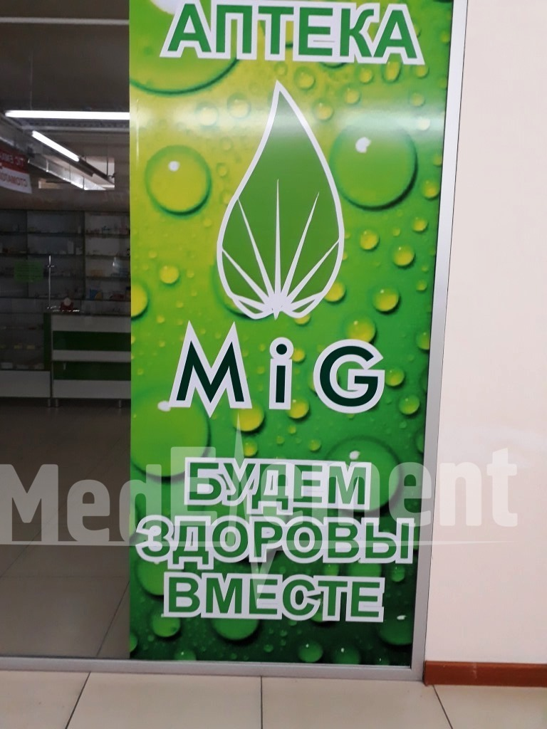 """Аптека """"MIG"""""""
