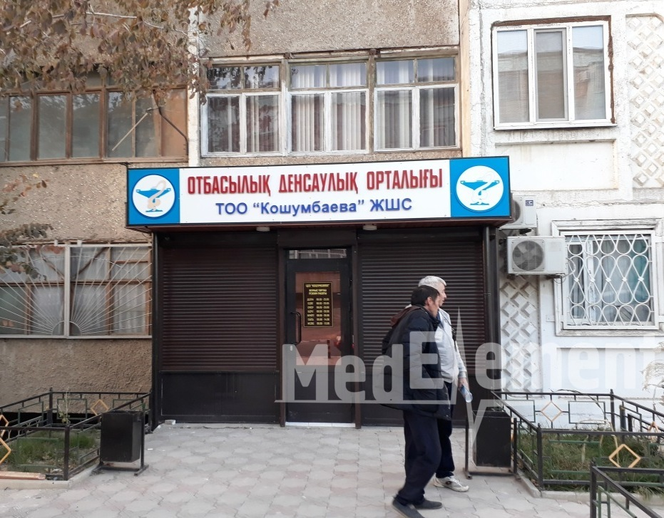 Отбасылық денсаулық орталығы (Асылбеков к-сі)