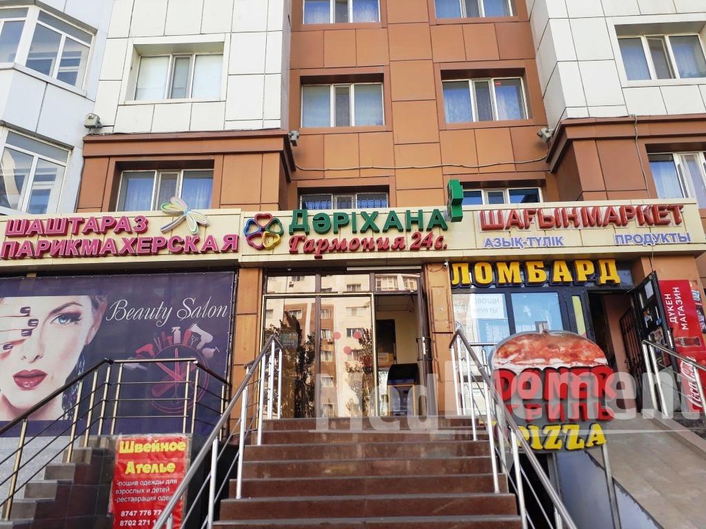 """""""ГАРМОНИЯ"""" дәріханасы"""