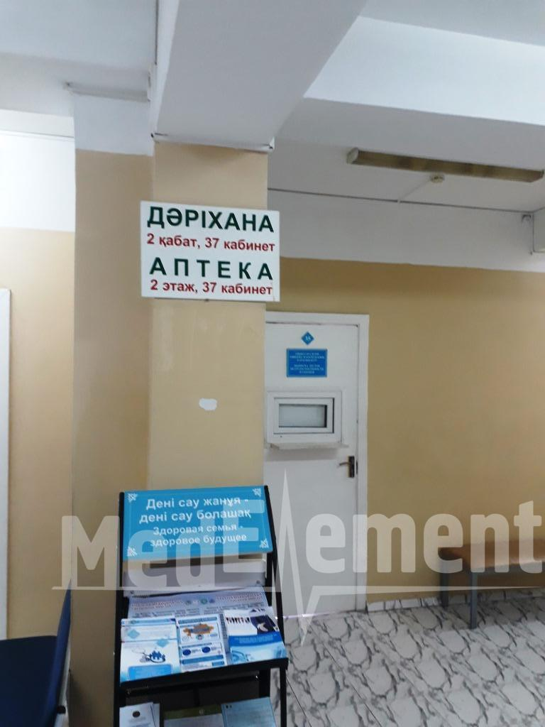 Аптека при городской поликлинике № 21 (Кок Жиек)