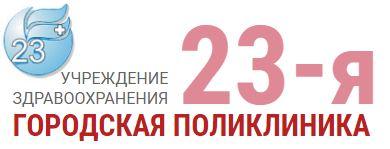 23-я городская поликлиника