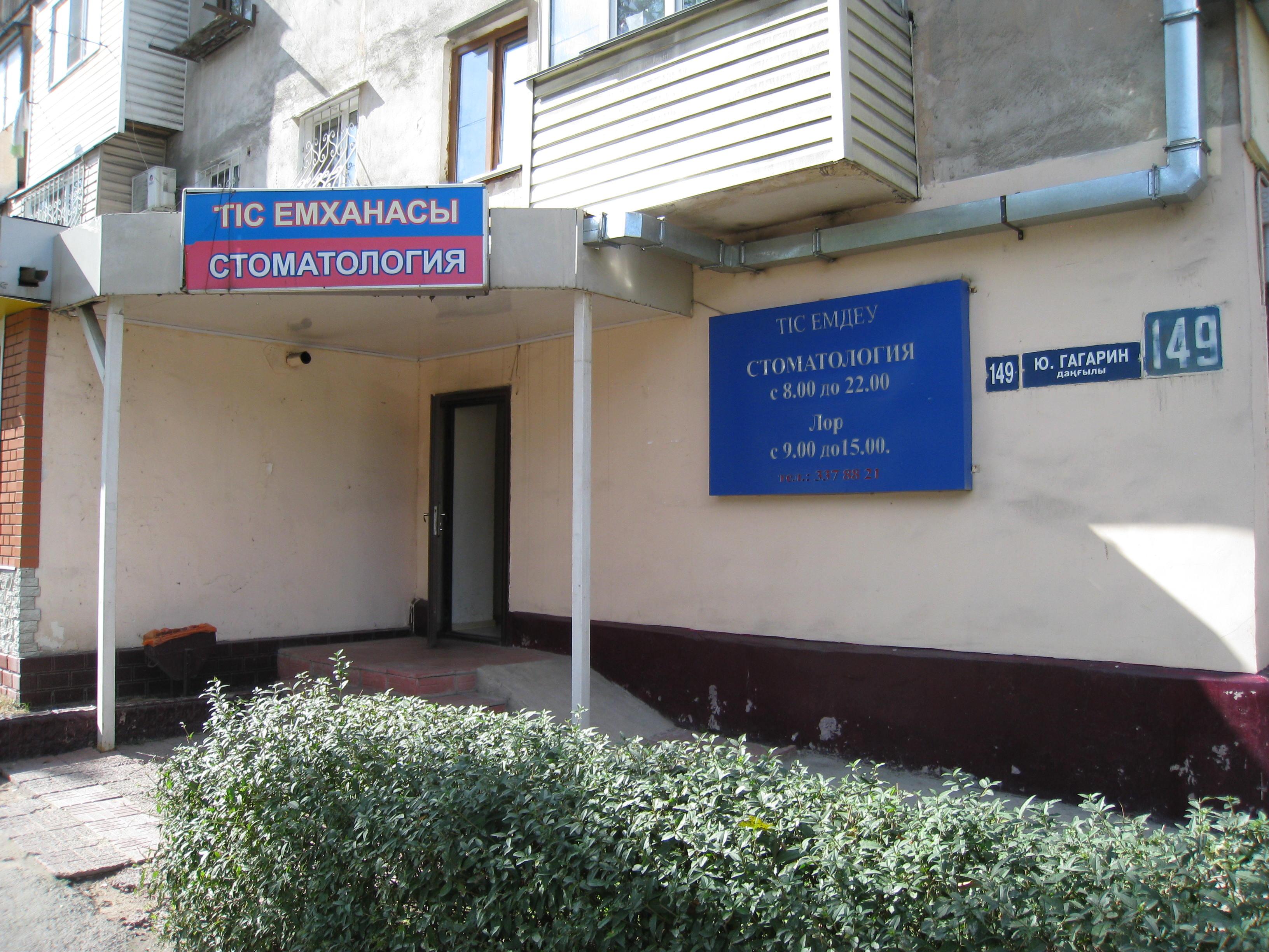 Стоматология на Гагарина 149