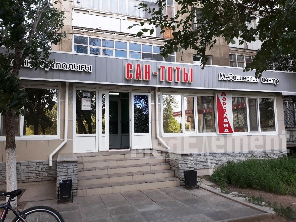 """Медицинский центр """"САН-ТОТЫ"""""""