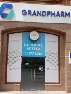 """Аптека """"GRANDPHARM"""" №3"""