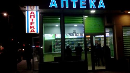 """Аптека """"NIHOL FARM"""""""
