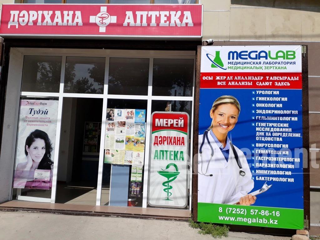 """Аптека """"МЕРЕЙ"""" на ул. Пшеничных"""