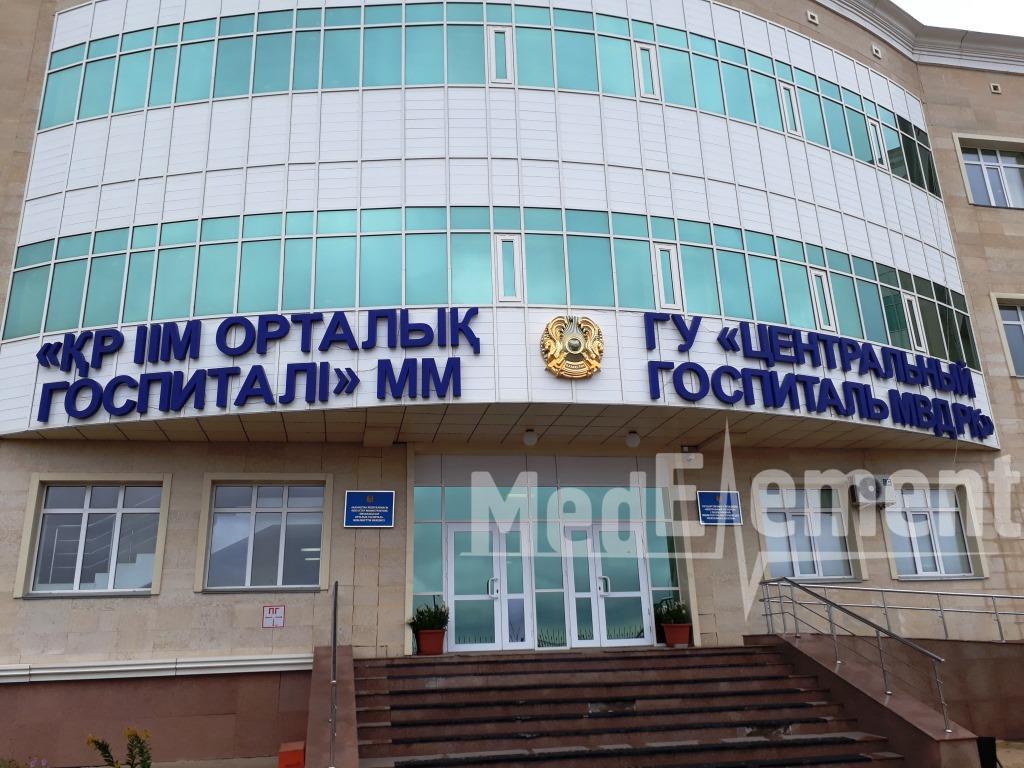 Центральный госпиталь МВД РК