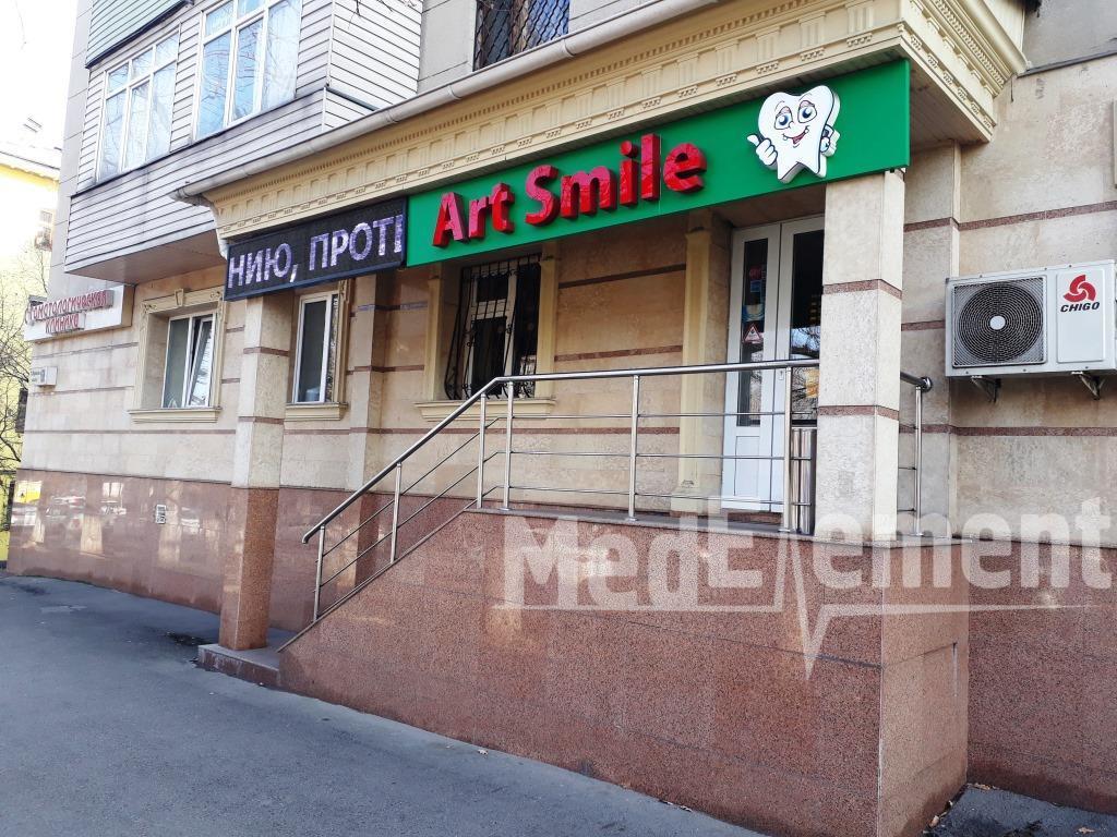 """Стоматологическая клиника """"ART SMILE"""""""