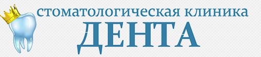 """""""ДЕНТА"""" емханасы"""