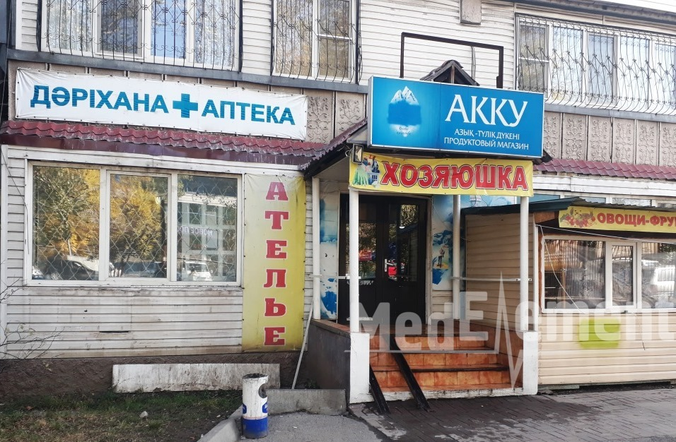 Аптека на Розыбакиева 94