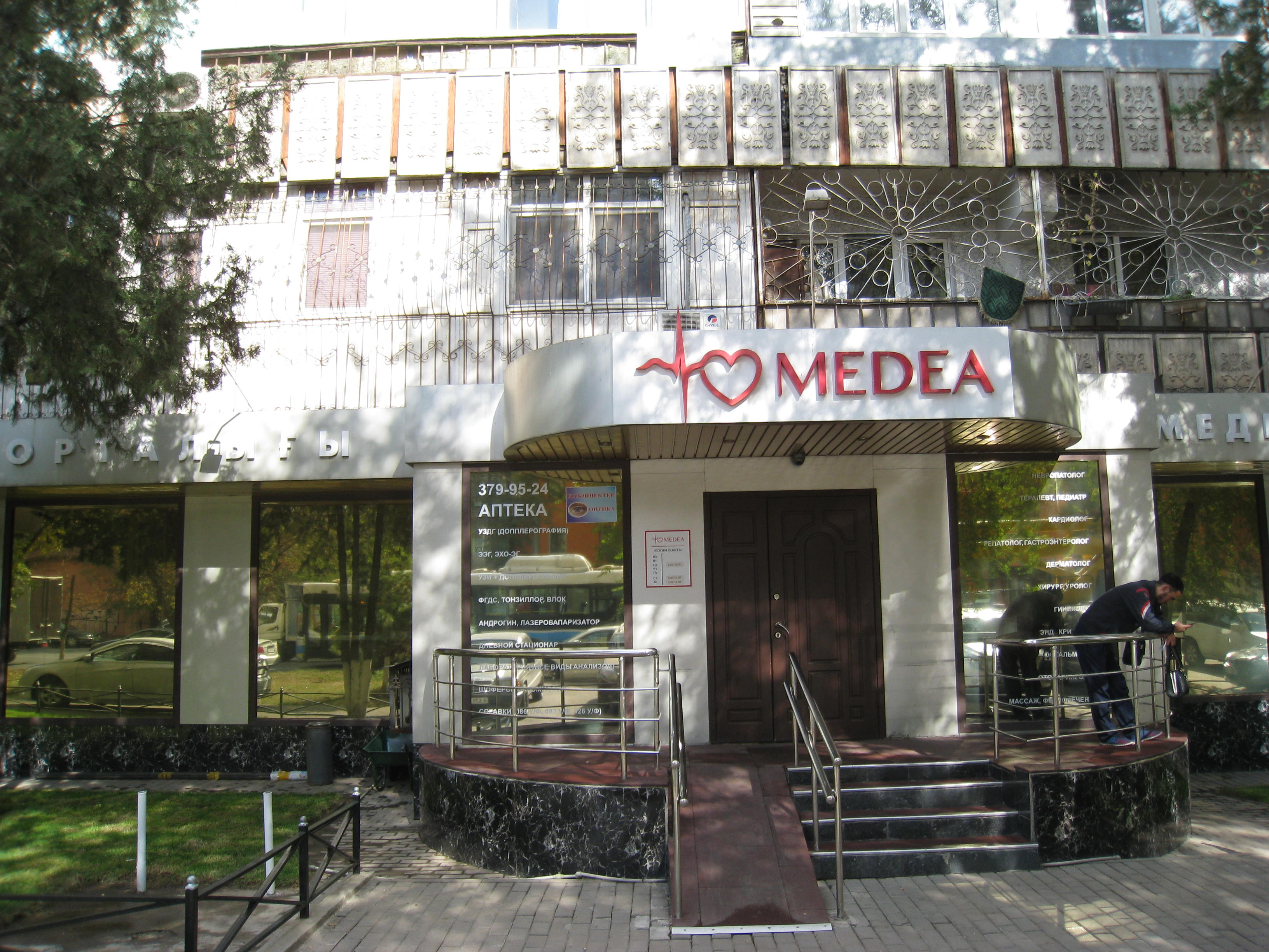 """Аптека """"MEDEA"""" (в здании медицинского центра)"""