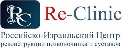 """Российско-Израильский центр реконструкции позвоночника и суставов """"RE-CLINIC"""""""