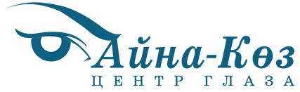 """Центр глаза """"АЙНА-КӨЗ"""""""