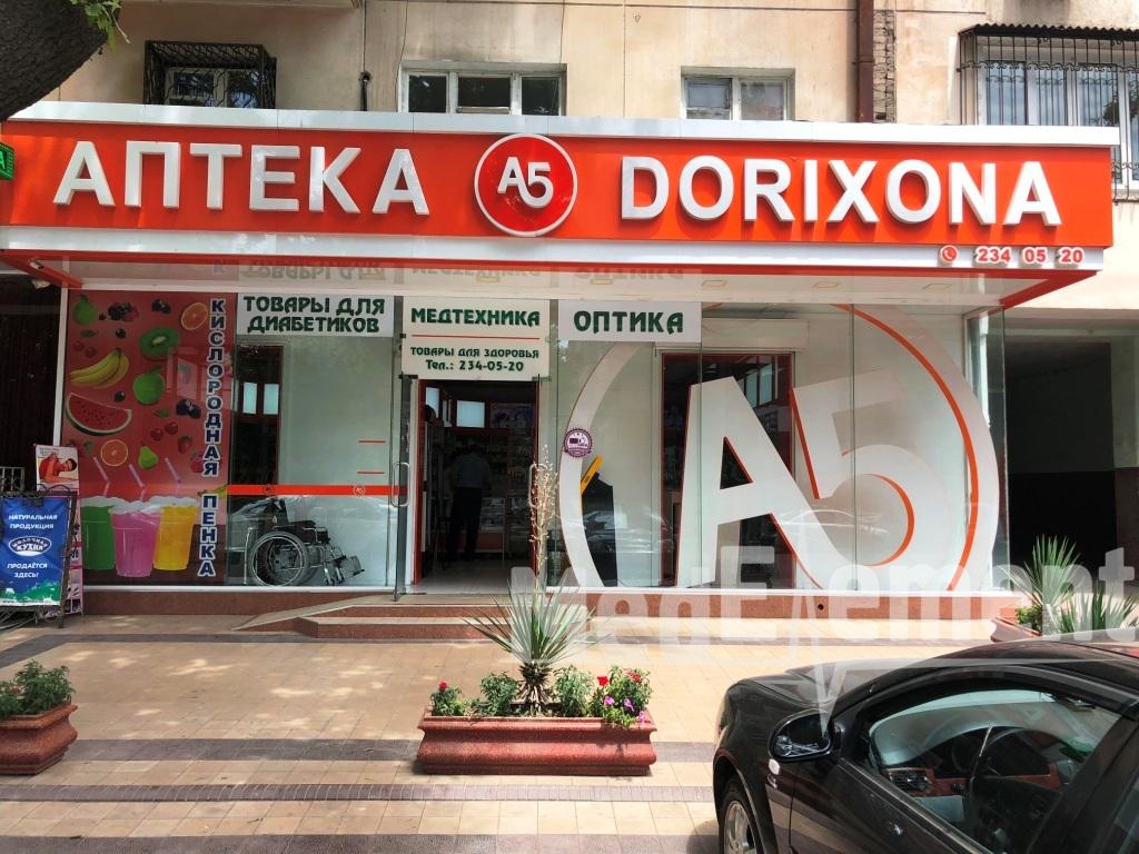 Dorixona Osiyoda dorixona 17A