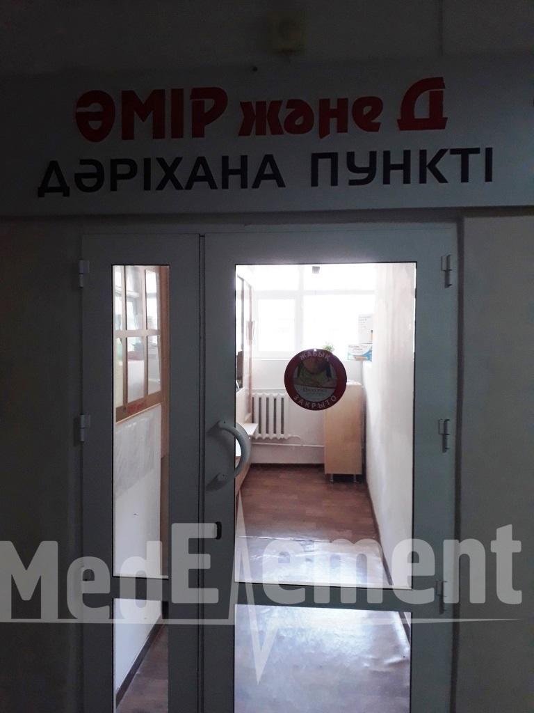 """""""АМИР И Д"""" дәріханасы ( №2 емханасы)"""