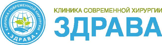 """Клиника современной хирургии """"ЗДРАВА"""""""