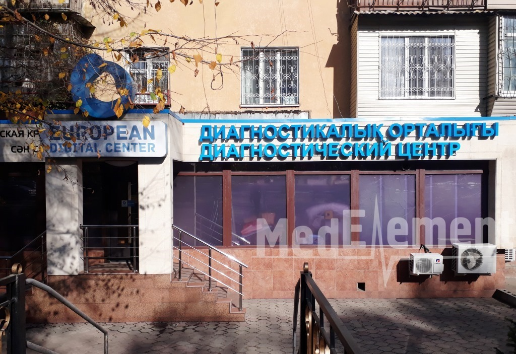 """Диагностический центр """"EUROPEAN"""""""