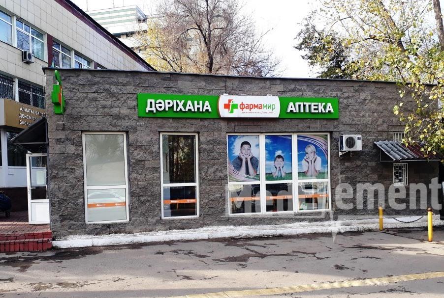 "Аптека ""ФАРМАМИР"" на Жандосова"