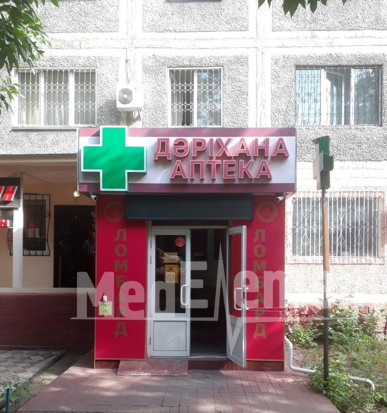 Аптека на Макатаева 53