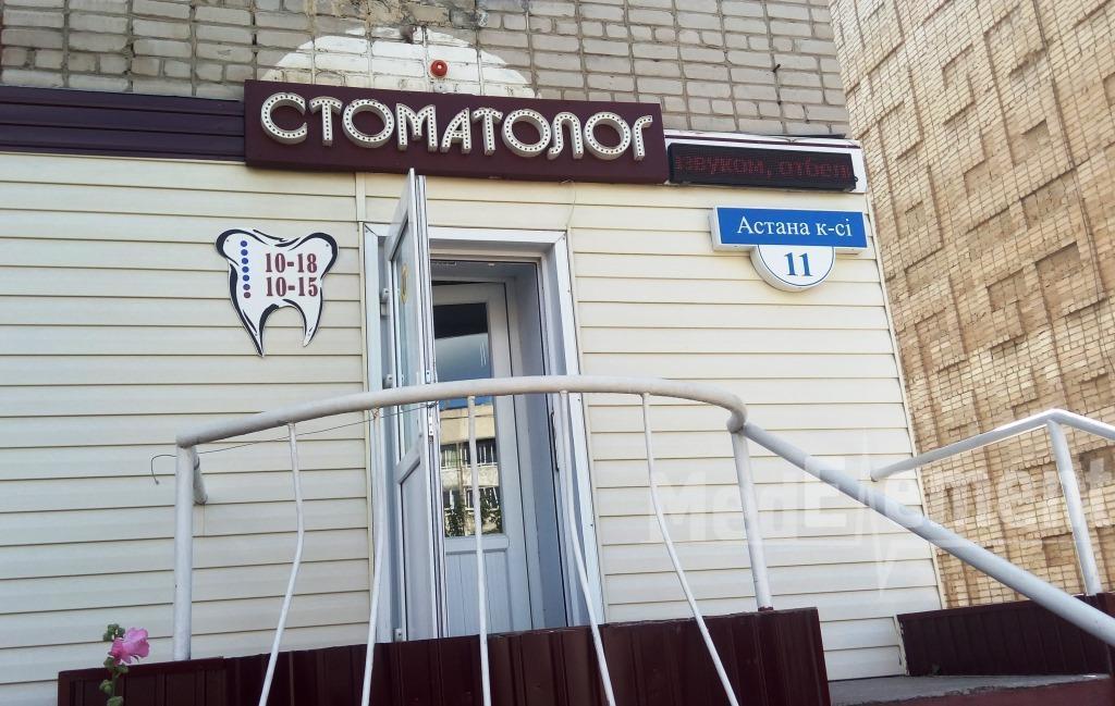 Стоматолог на ул. Астана, д. 11
