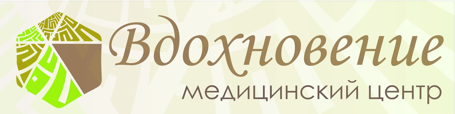 """Медицинский центр """"ВДОХНОВЕНИЕ"""""""