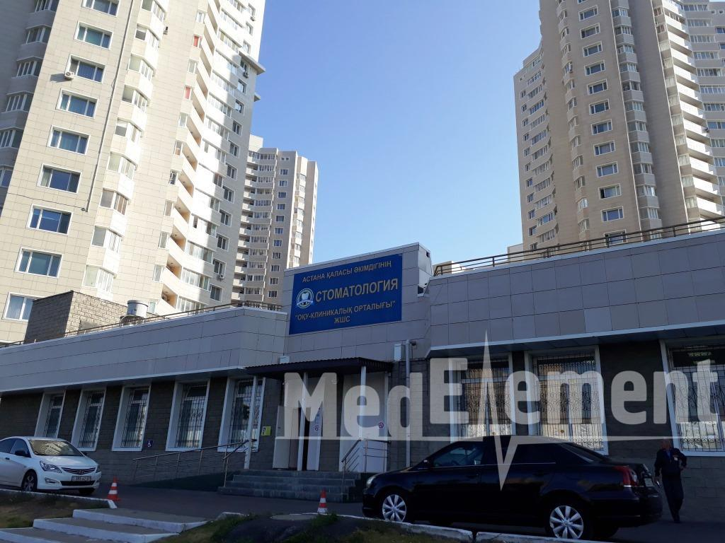 "Учебно-клинический центр ""СТОМАТОЛОГИЯ"" на Нажимеденова"